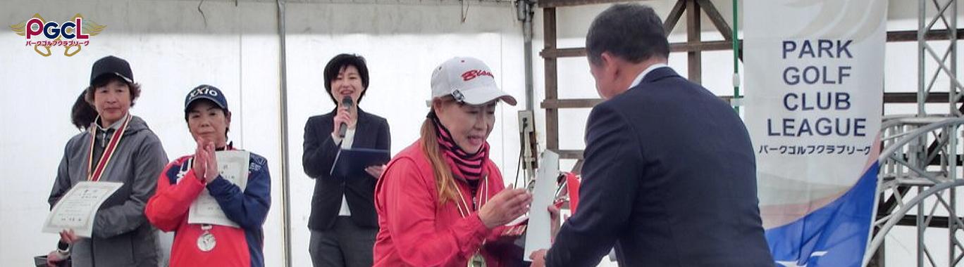 PGCLCUP2018 村上国男選手・竹田末子選手が栄冠を獲得