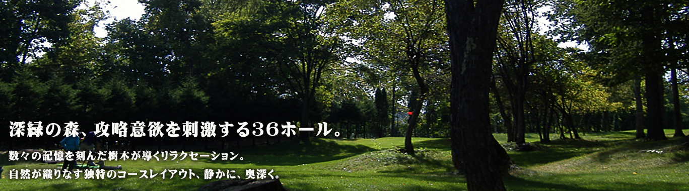 R135 - エルクの森パークゴルフクラブ