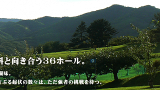 R136/141 - 八剣山パークゴルフ場