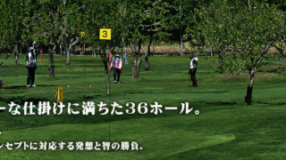 R140/143 - 札幌パークゴルフ石山