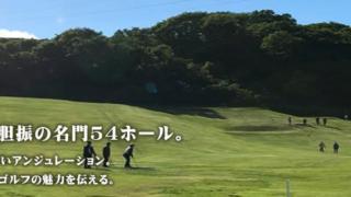 R134/141 - 糸井ゴルフパーク54