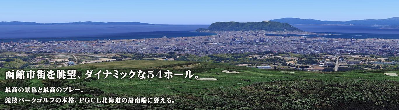 R128 - 函館KGパークゴルフコース(~2018)