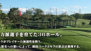 R138/144 - 白老パークゴルフクラブ