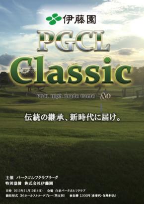 2019.11 PGCL CLASSIC