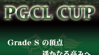 2019.05 PGCL CUP