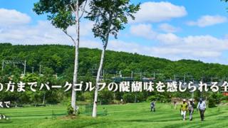R136/141 - 山根園パークゴルフコース