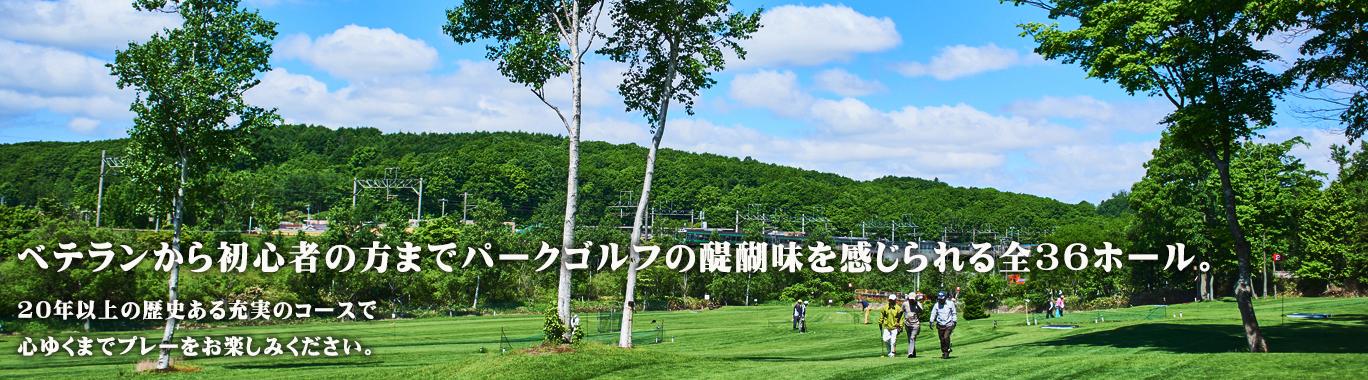 R129 - 山根園パークゴルフコース