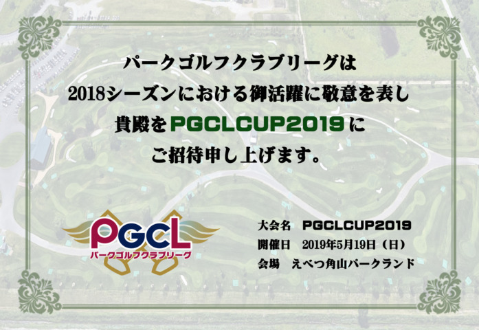 PGCLCUP2019の招待状が発行されました。