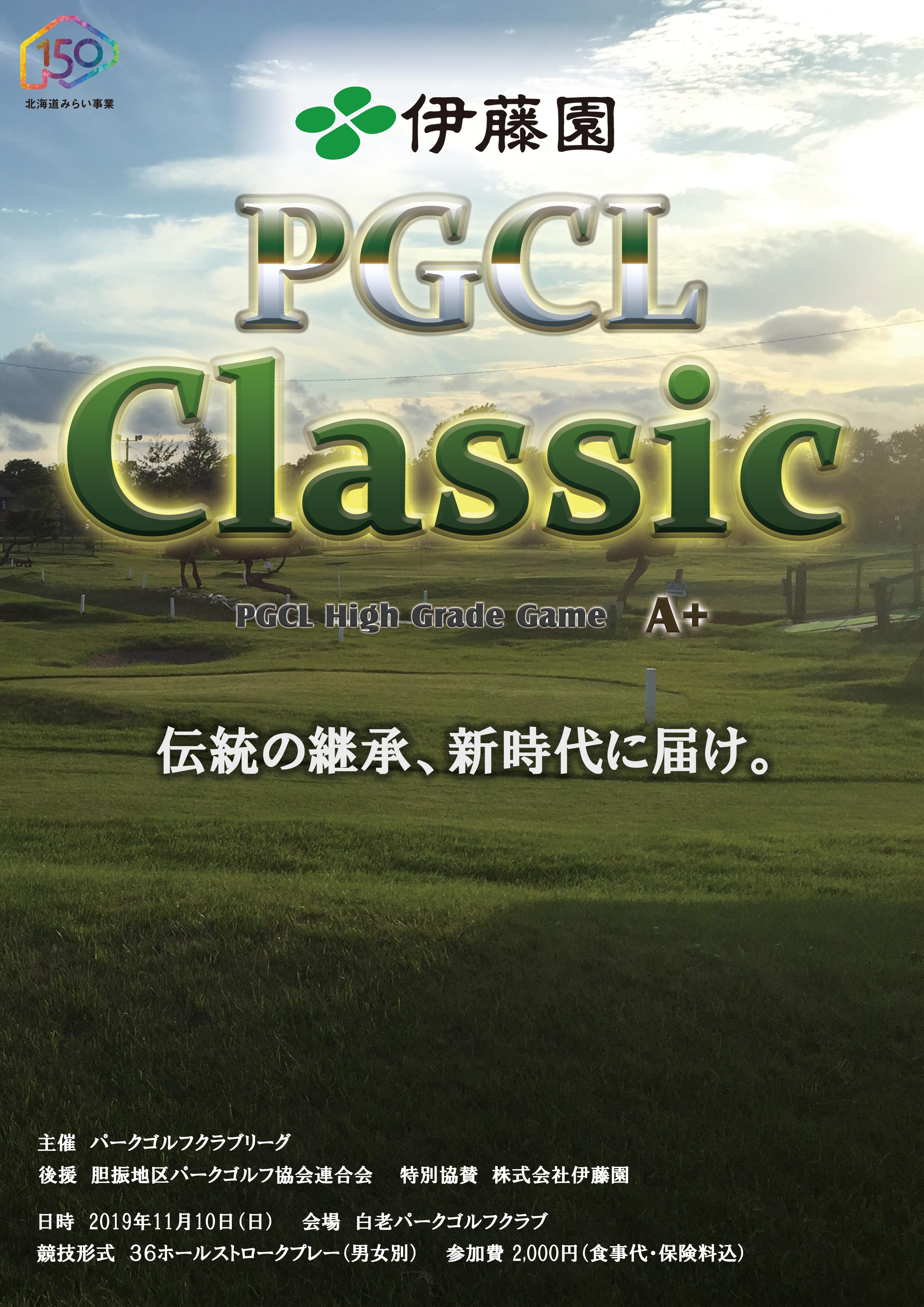 2018.11 PGCL Classic
