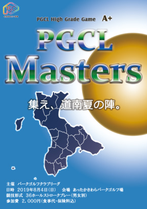 2019.0804 PGCL Masters
