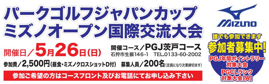 パークゴルフジャパンカップ ミズノオープン国際交流大会開催決定!