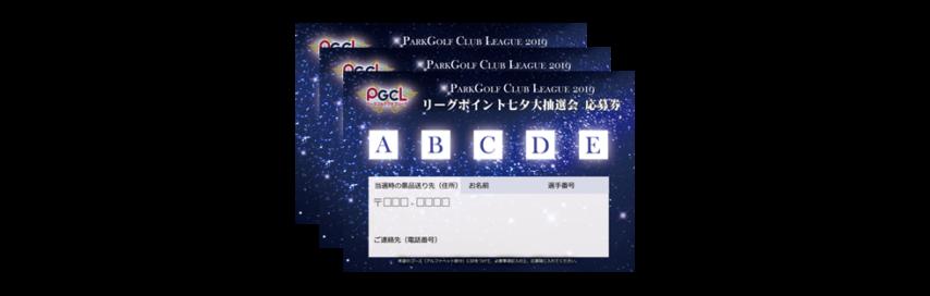 リーグポイント七夕大抽選会 開催中!