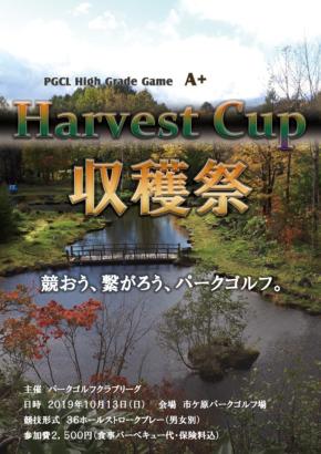 2019.09 HarvestCap
