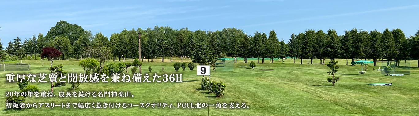 R138/145 - 旭川神楽山パークゴルフコース